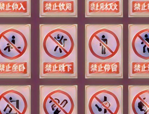 Förbud-reglernas regel